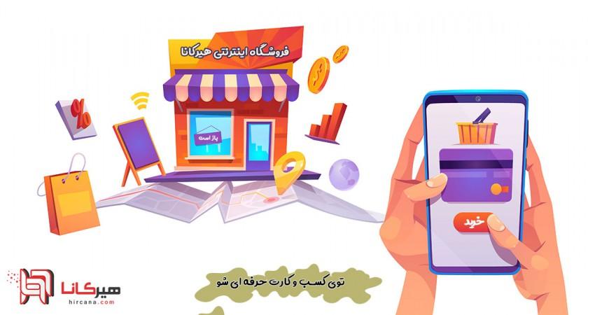 ساخت وب سایت فروشگاهی برای کسب و کارهای جدید
