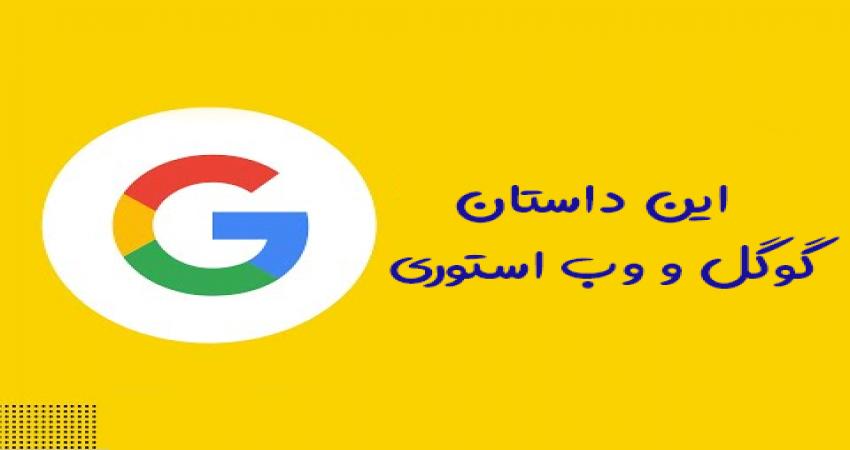 گوگل وب استوری و تاثیر آن بر سئو