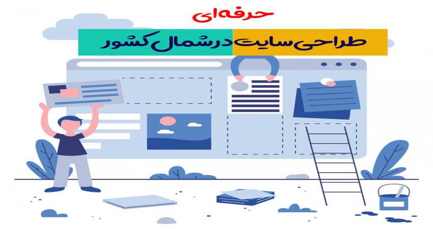 طراحی سایت در شمال کشور