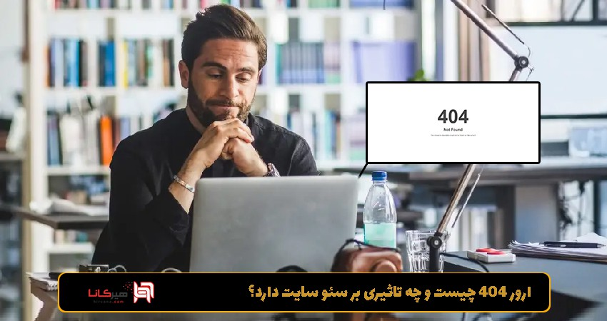 صفحه ارور 404 چیست و چه تاثیری در سئو دارد؟