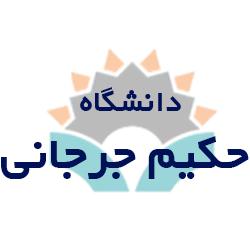 وب سایت دانشگاه حکیم جرجانی