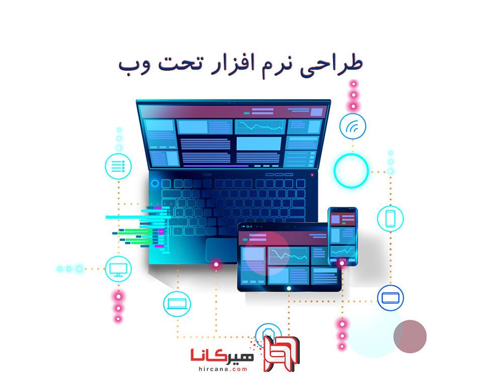 طراحی نرم افزار تحت وب