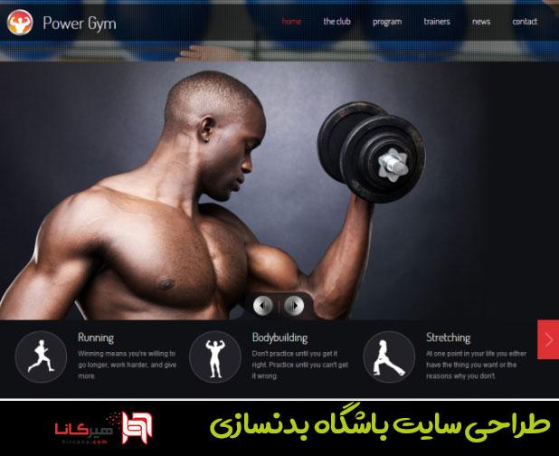 طراحی سایت باشگاه بدنسازی