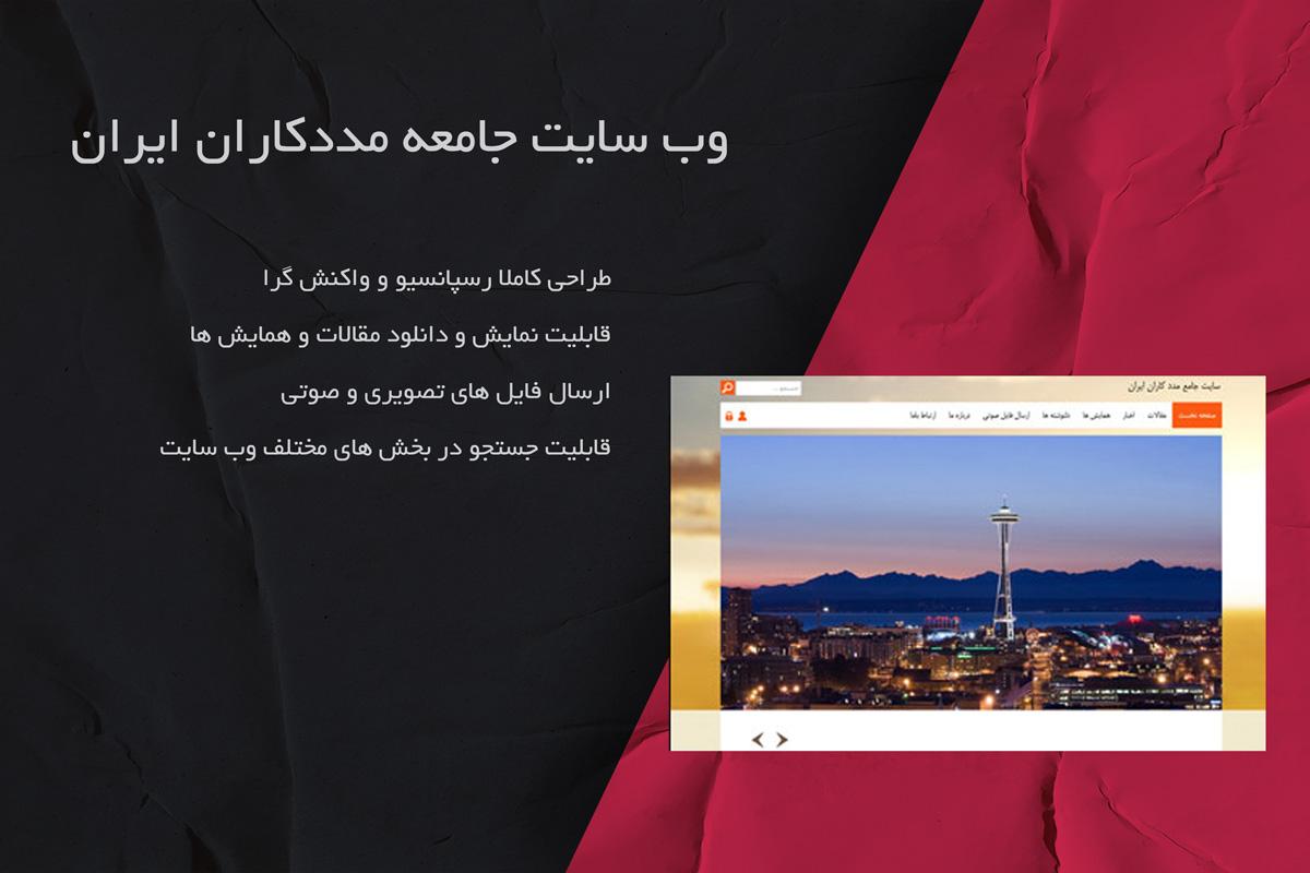 وب سایت جامعه مددکاران ایران
