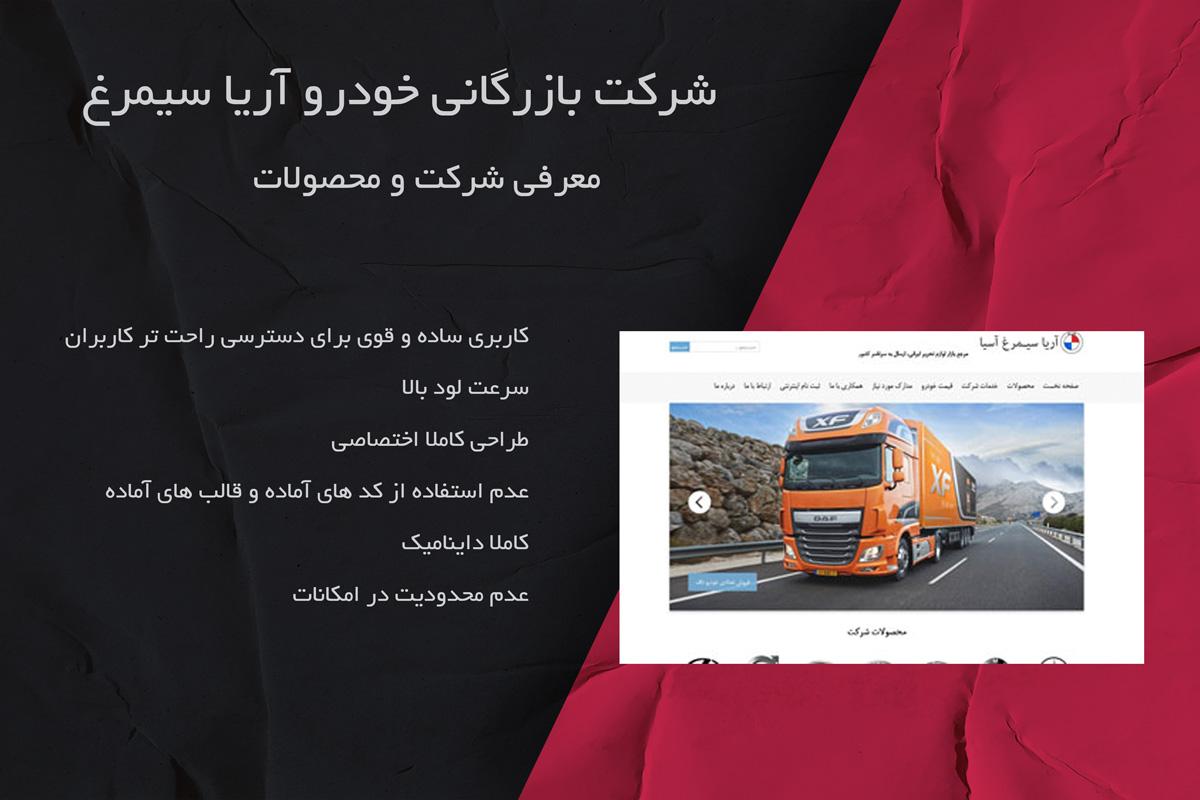 طراحی سایت شرکت بازرگانی آریا سیمرغ