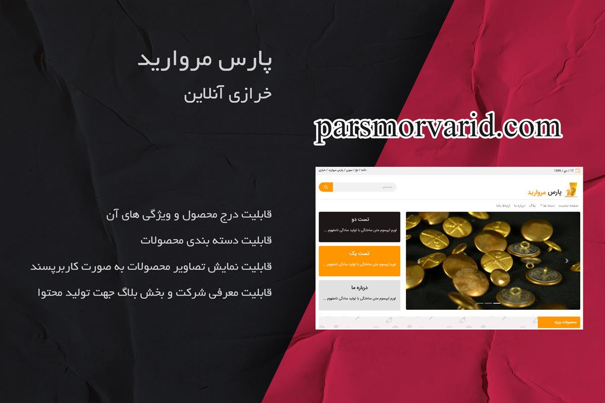 پارس مروارید
