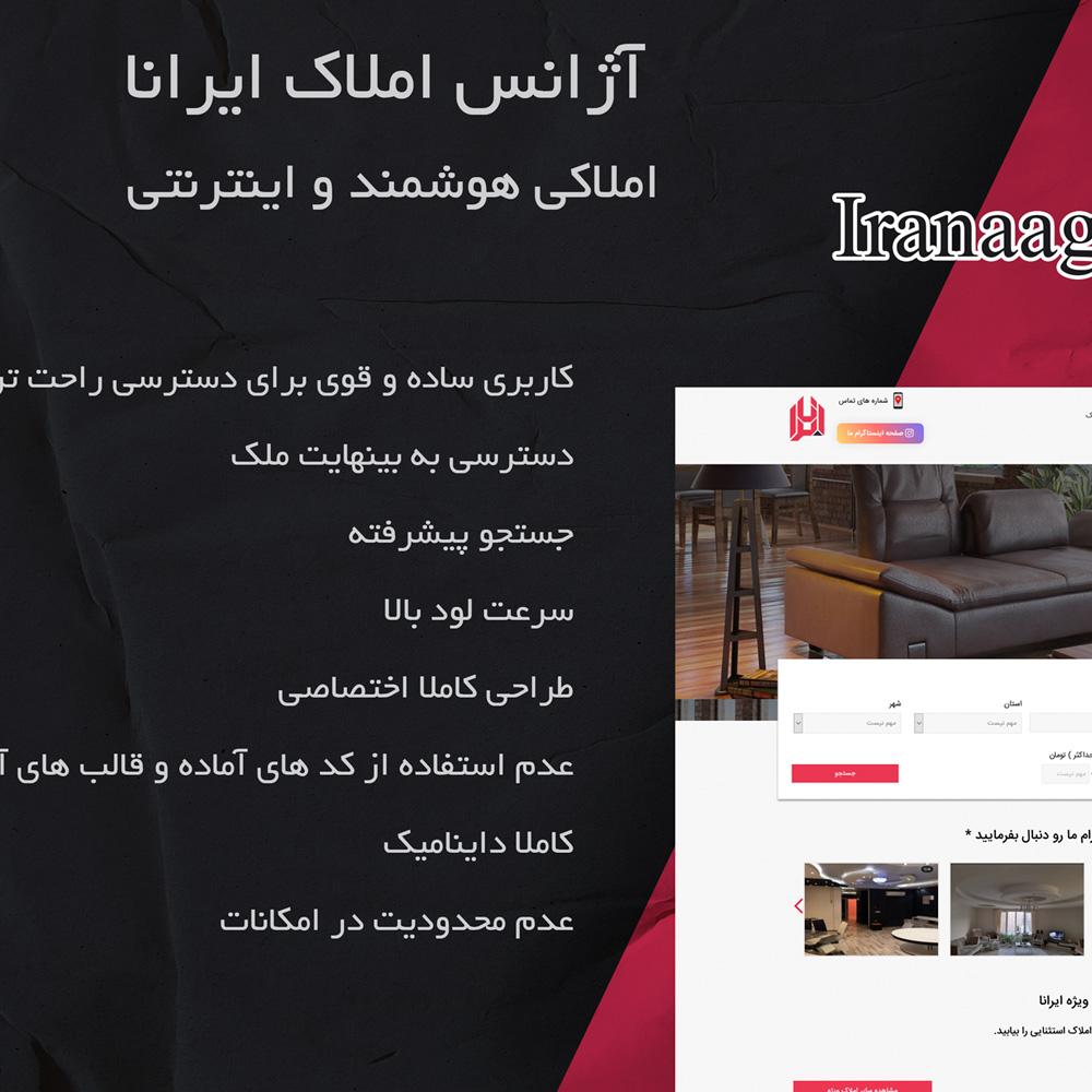 طراحی سایت املاک ایرانا