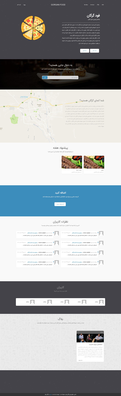 طراحی سایت فود گرگان