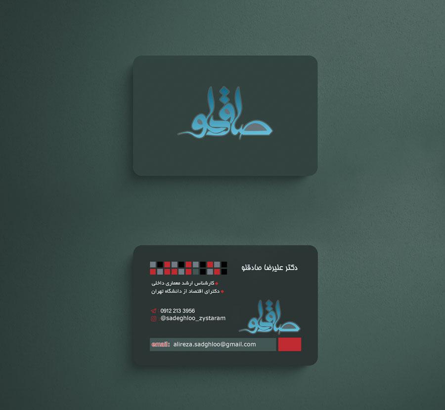 نمونه کار طراحی کارت ویزیت