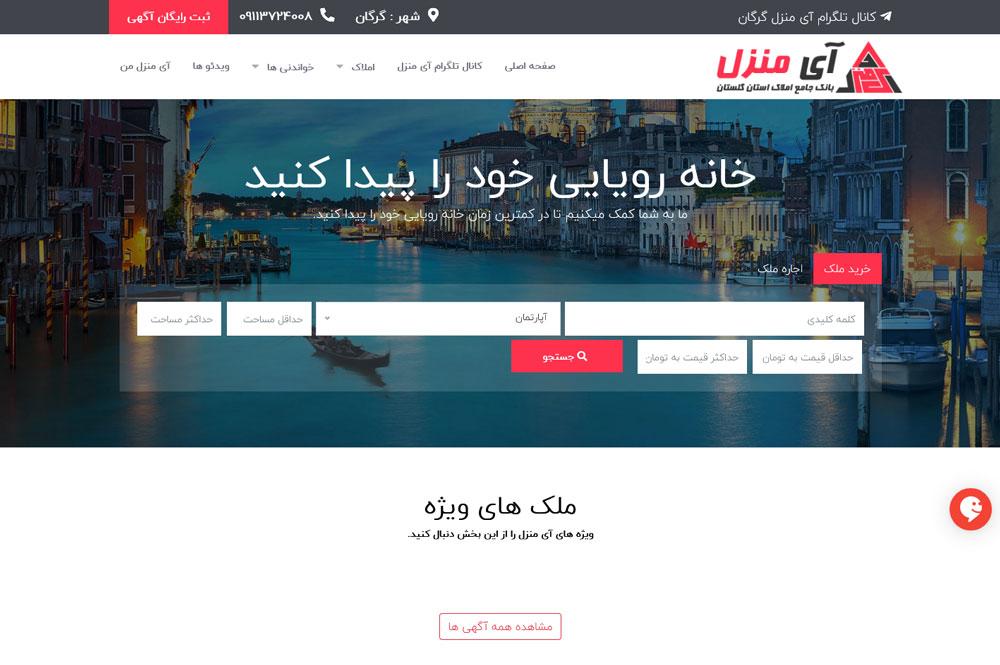 نمونه کار طراحی وب سایت مشاور املاک آی منزل (نسخه جدید)