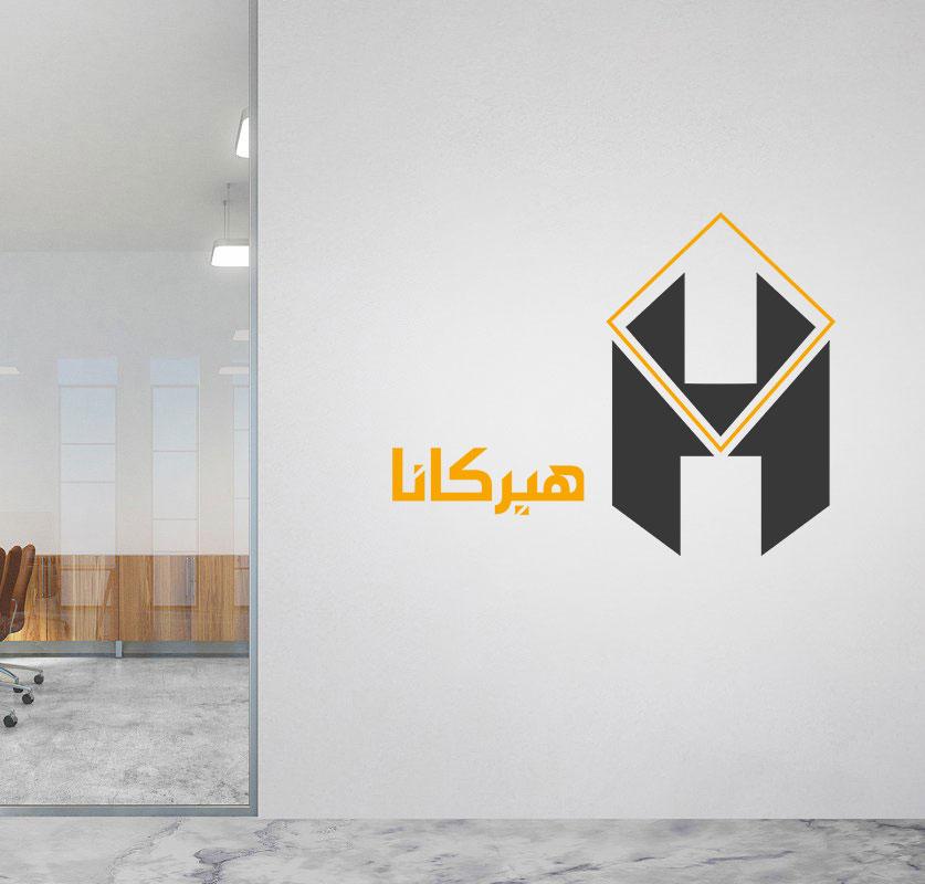 نمونه کار طراحی لوگو دکوراسیون هیرکانا
