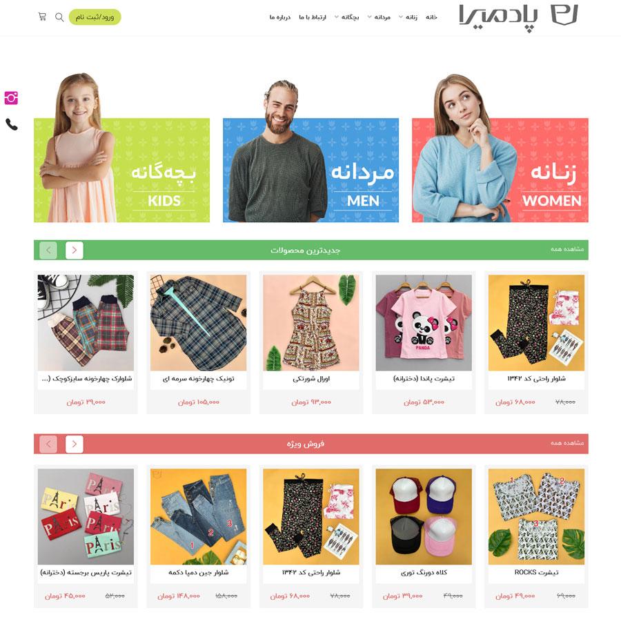 نمونه کار طراحی سایت فروشگاهی پوشاک پادمیرا (نسخه جدید)