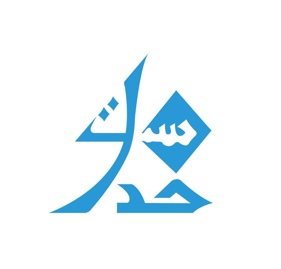 نمونه کار طراحی لوگو سمت خدا