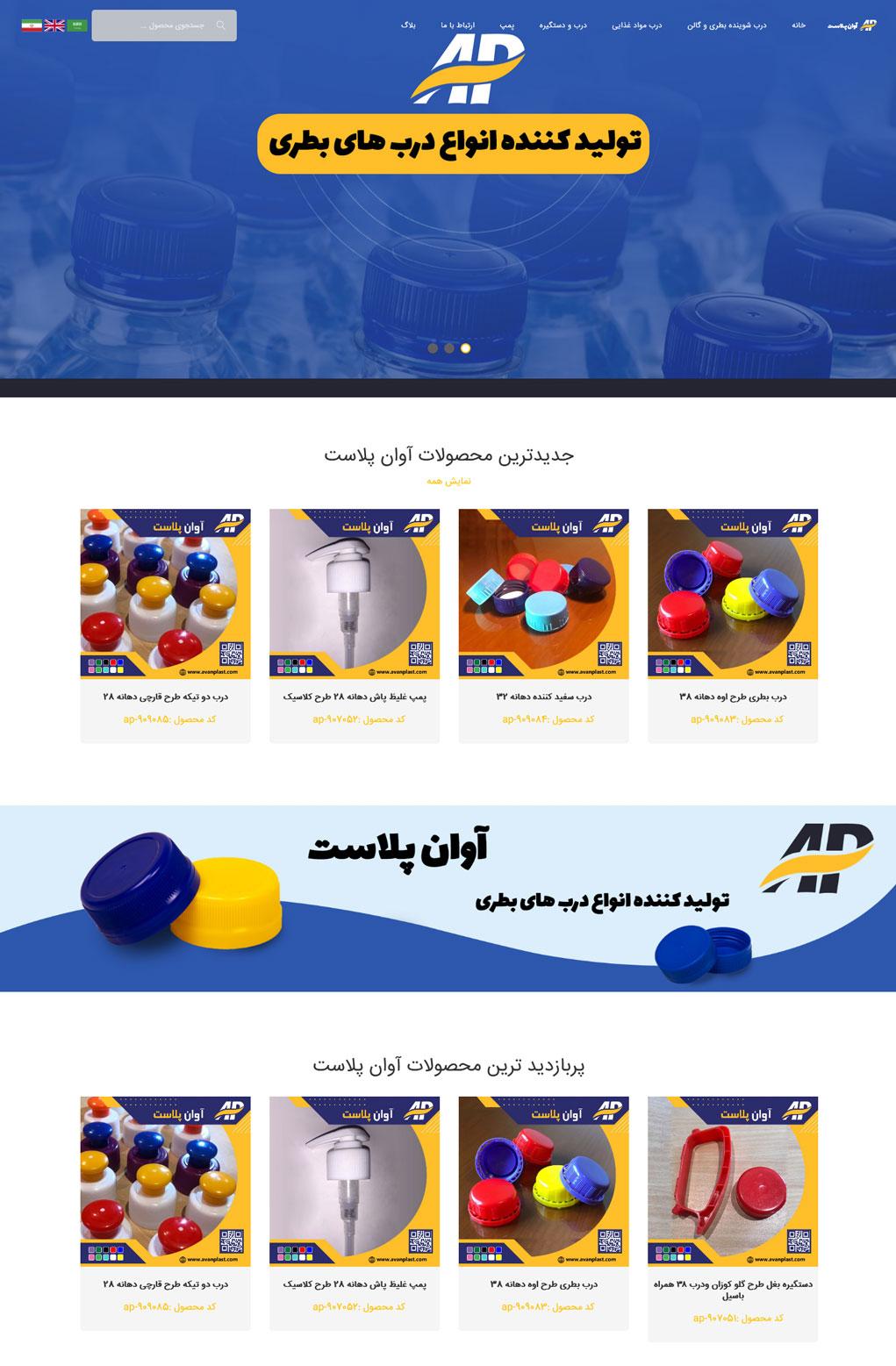 نمونه کار طراحی سایت آوان پلاست (نسخه جدید)