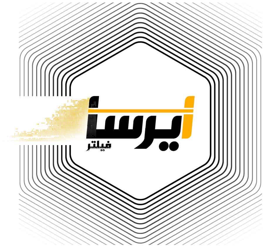 نمونه کار طراحی لوگو ایرسا