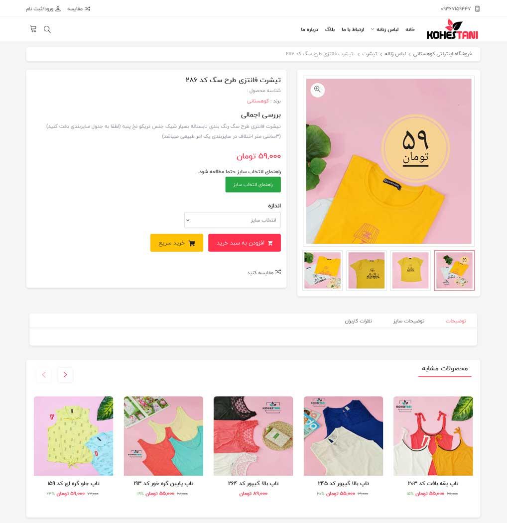 نمونه کار طراحی سایت فروشگاهی کوهستانی