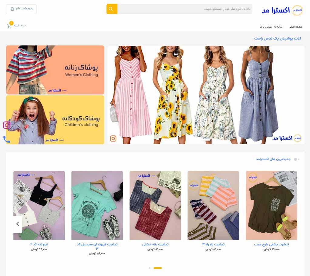 نمونه کار طراحی سایت فروشگاهی اکسترامد