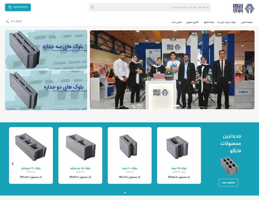 نمونه کار طراحی سایت شرکتی فابکو