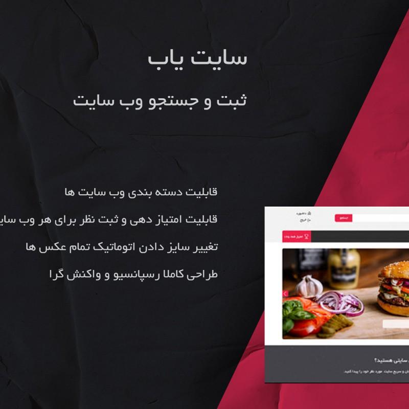 طراحی سایت یاب