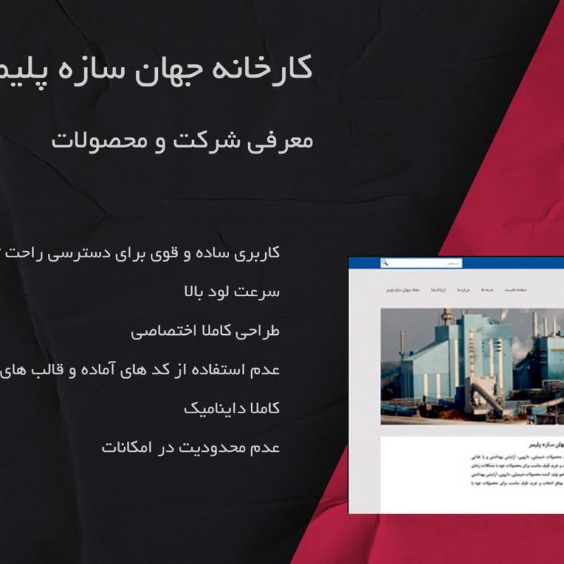 وب سایت کارخانه جهان سازه پلیمر
