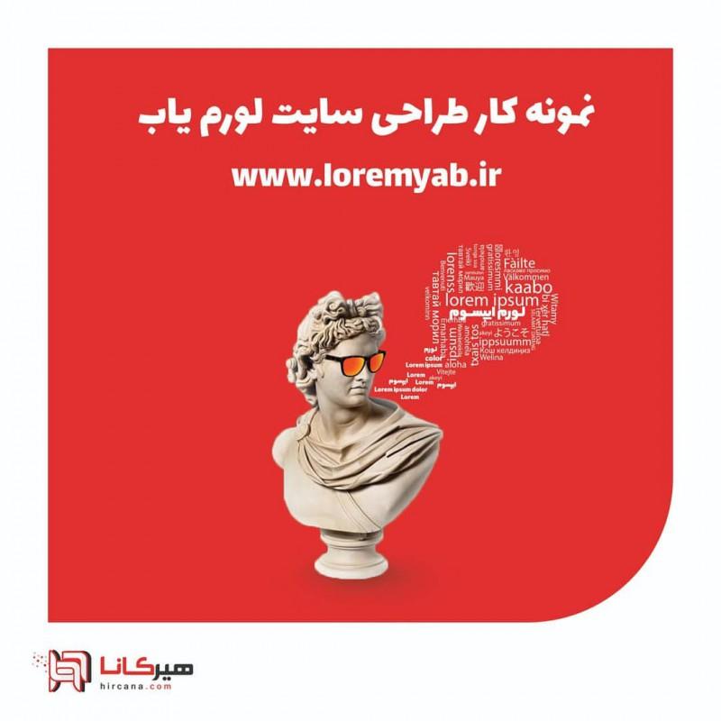 طراحی سایت لورم یاب