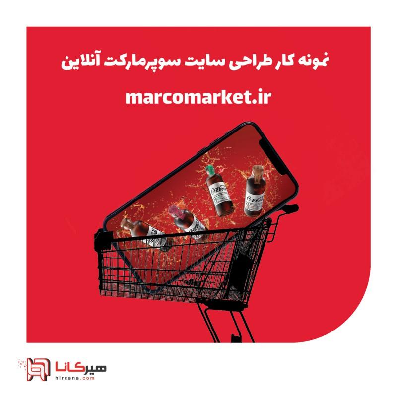 نمونه کار طراحی سایت سوپرمارکت آنلاین مارکو کالا