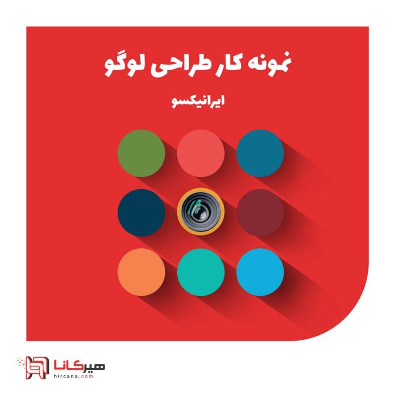 نمونه کار طراحی لوگو ایرانیکسو