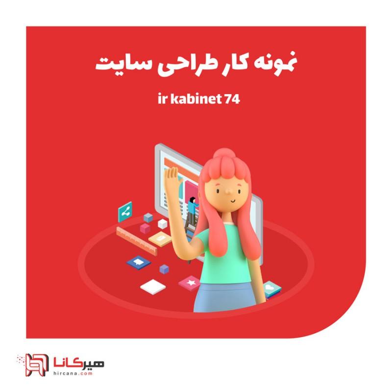 نمونه کار طراحی سایت ایران کابینت 74