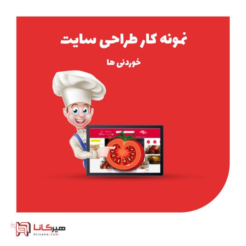 نمونه کار طراحی سایت خوردنی ها