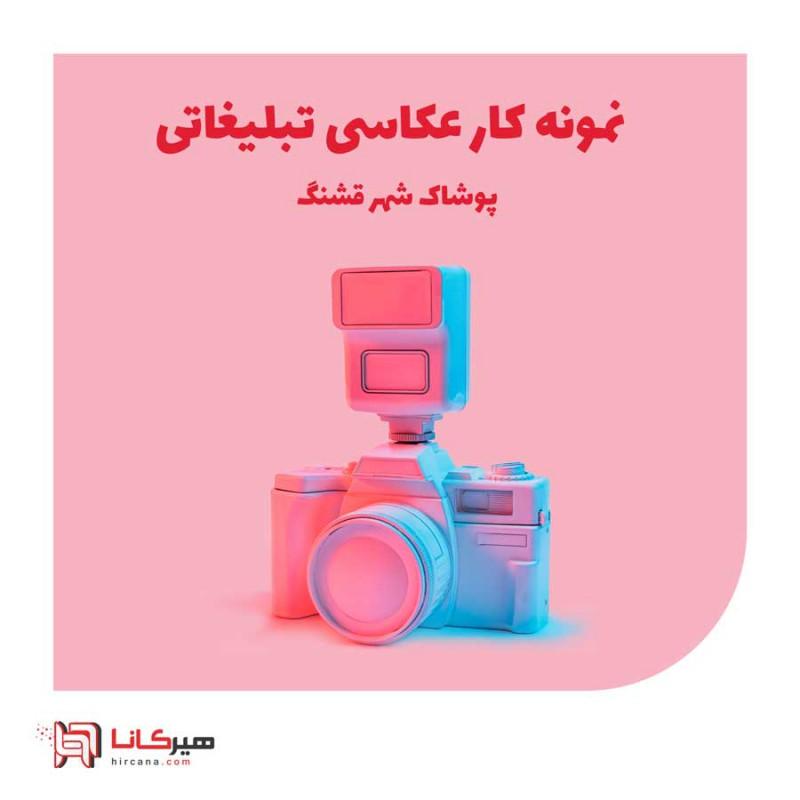 نمونه کار عکاسی تبلیغاتی پوشاک شهر قشنگ