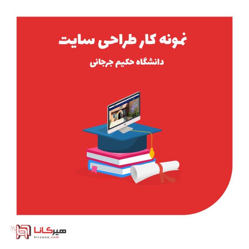 نمونه کار طراحی سایت دانشگاه حکیم جرجانی