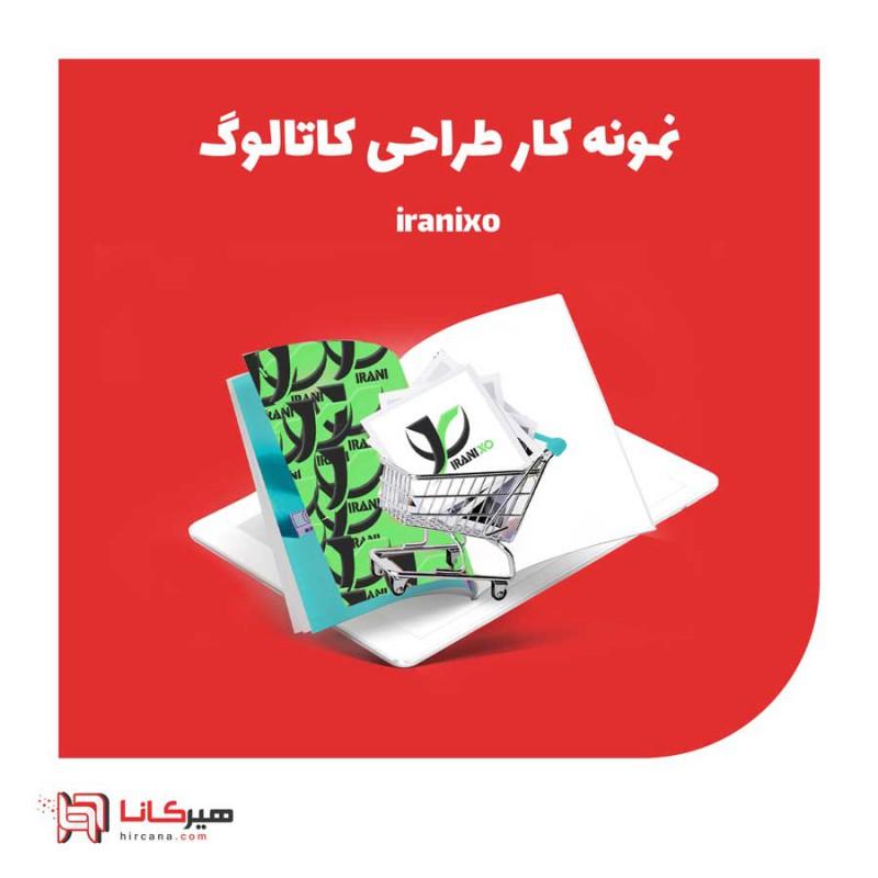 نمونه کار طراحی کاتالوگ ایرانیکسو