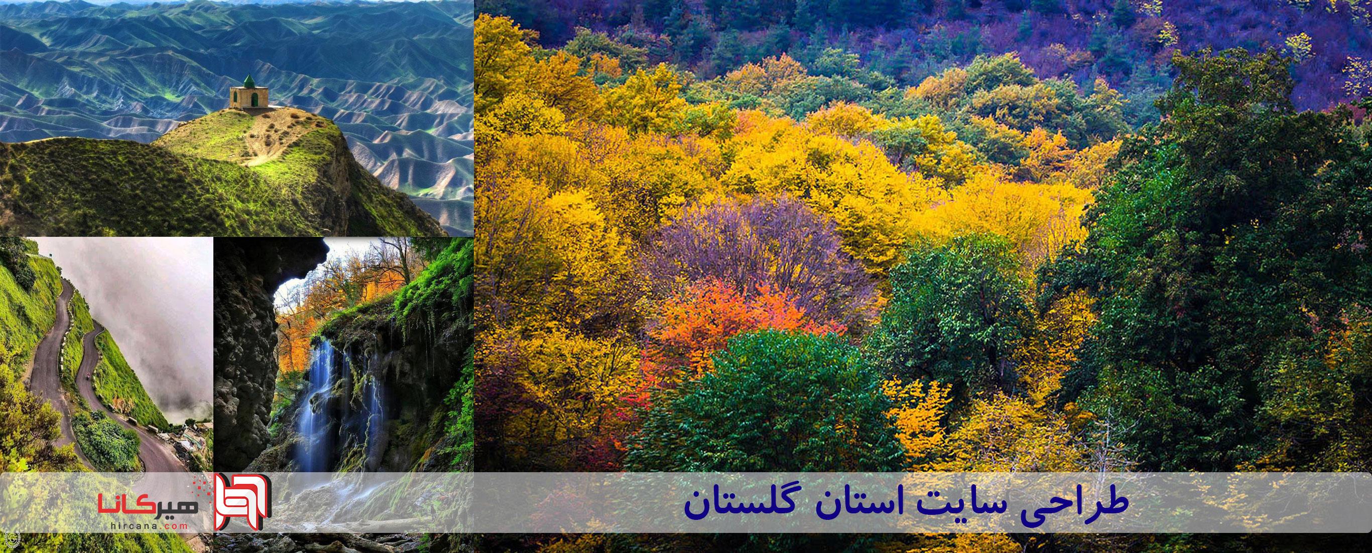 طراحی سایت استان گلستان
