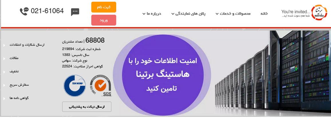 15-شرکت-برتر-هاست-ایران-برای-سال-1400-بررسی-و-راهنمای-خرید-همراه-با-کد-تخفیف