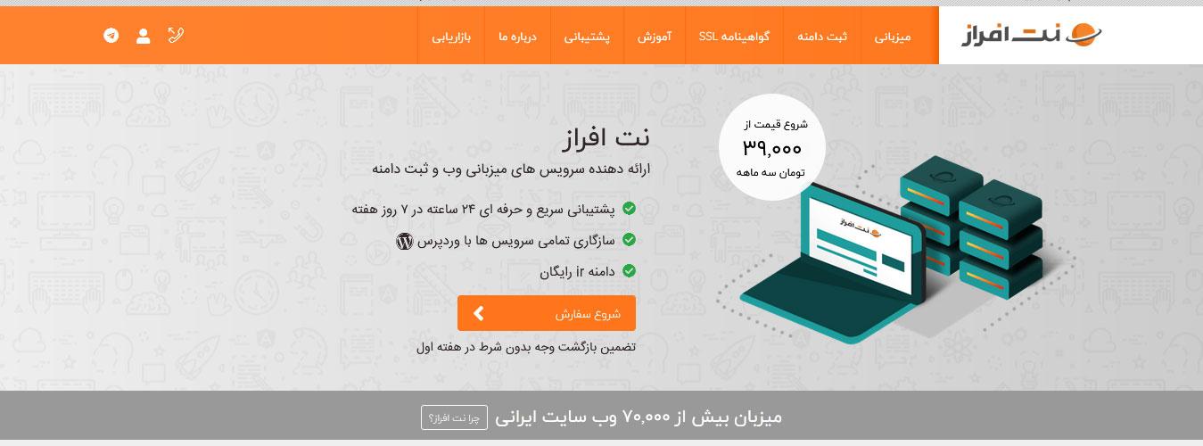 خرید بهترین هاست ایران