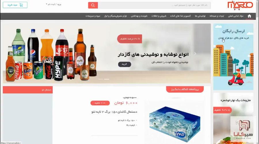 طراحی سایت سوپرمارکت آنلاین